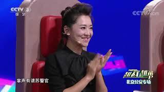[越战越勇]选手苏兴博的精彩表现| CCTV综艺