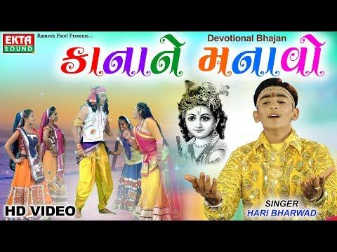Hari Bharwad || Kana Ne Manavo || Video Song || Ekta Sound