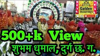 Shubham dhumal Durg. In ursh15