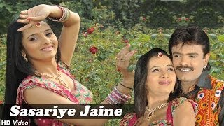 New Gujarati Love Song 2014 | Sasariye Jaine | HD FULL VIDEO SONG
