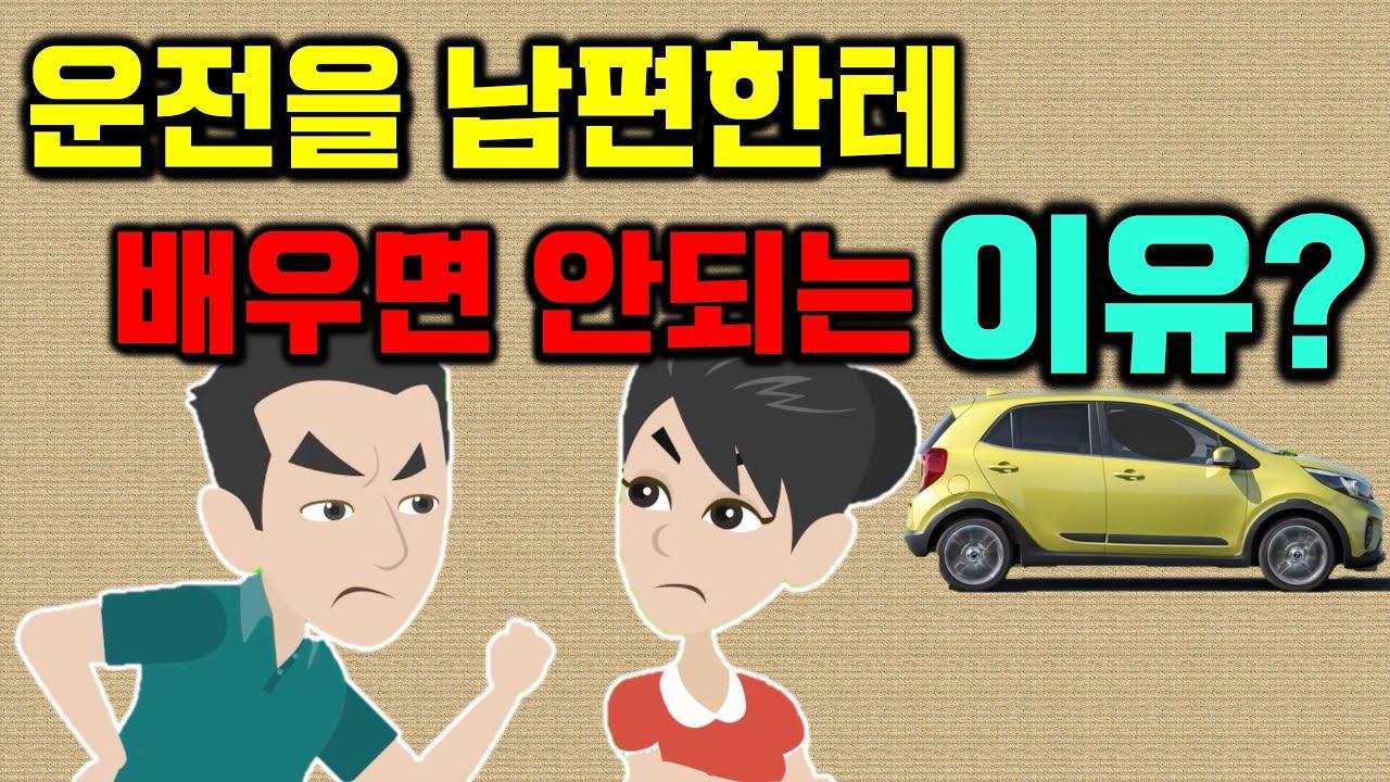 유머/웃기는이야기 이혼하고 싶으면 아내에게 운전을 가르켜줘라!갈라지자는 말이 저절로 나온다