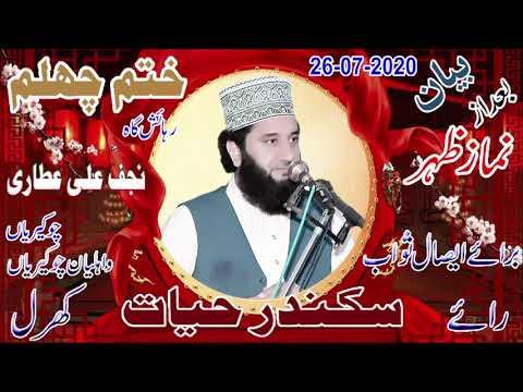 Download Mehfil Pak   26-07-2020   Syed Faiz ul Hassan Shah   Official   03004740595