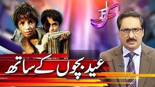 Kal Tak | Eid Special - 26 June 2017 | Express News