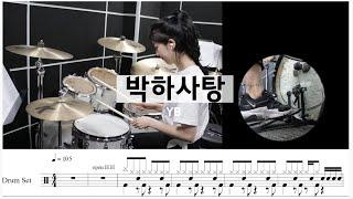박하사탕-YB 윤도현밴드[드럼악보,연주,밴드곡추천]