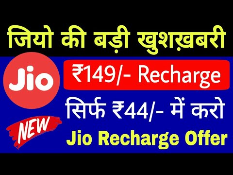 Repeat Jio की खुशख़बरी - Jio ₹149/- Recharge Only