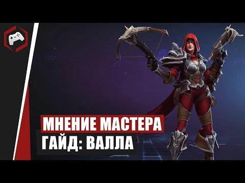 видео: МНЕНИЕ МАСТЕРА: «anfor» (Гайд - Валла) | heroes of the storm