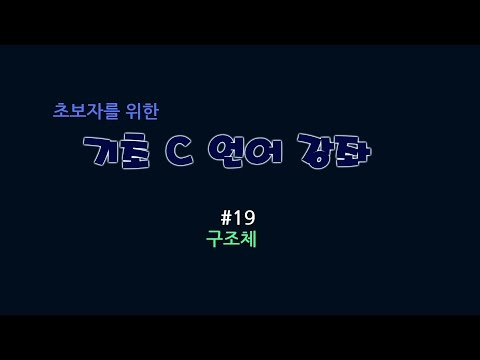 [C강좌] 초보자를 위한 기초 C 언어 강좌 #19 : 구조체