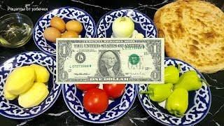 Обед  за $1 доллар на 4 человека  !!! Вкуснятина за копейки!  Нон жаркоп узбекское блюдо!