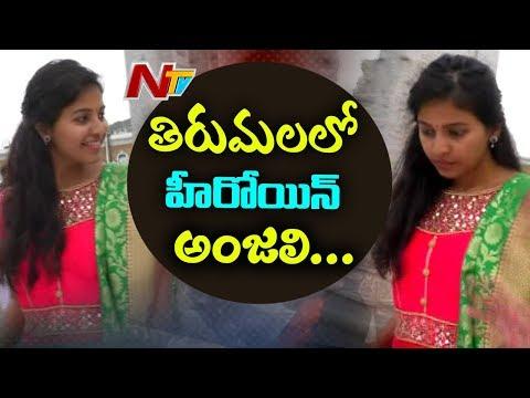 Actress Anjali Visits Tirumala | Celebrities At Tirumala | NTV