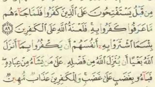 s 02 surah al baqarah with text v82 105