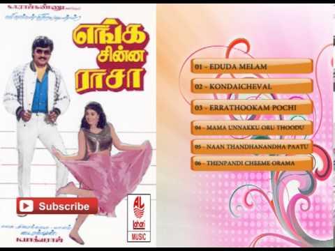Tamil Old Songs | Enga Chinna Rasa Movie Full Songs | Tamil Hit Songs