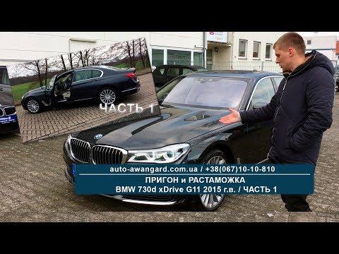 BMW 730d XDrive G11 2015   Авто из Германии под Заказ   Поиск авто   Часть 1