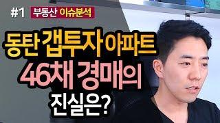 동탄 갭투자 아파트 46채 경매의 진실은? 1부ㅣ부동산읽어주는남자