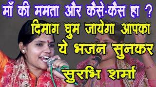 छोटी बच्ची ने बताया बेटा और देवर कैसा होना चाहिए? Surbhi Sharma||Digrota Jagran : ( ♪ Khatu Shyam ♥)