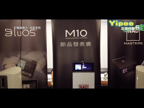 NAD M10 串流音樂擴大機 發表會