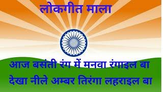 Deshbhakti geet on 69th republic day of India | deshbhakti geet | bhojpuri deshbhakti geet