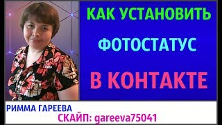 Как сделать ФОТОСТАТУС на свою страницу В Контакте.
