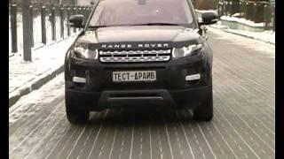 Тест-драй Range Rover Evoque