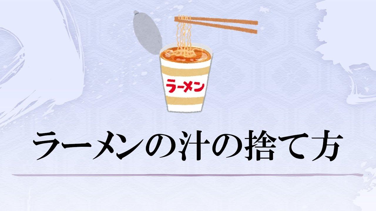 ラーメンの汁の捨て方(流し臺などに流すデメリット) - YouTube