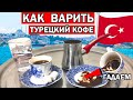 КАК ПРАВИЛЬНО ВАРИТЬ НАСТОЯЩИЙ ТУРЕЦКИЙ КОФЕ -  Mehmet Efendi/ Традиции, что привезти из Турции