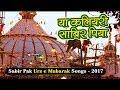 Download Ya Kaliyari Sabir Piya | Sabir Piya Ka Roja | Kaliyar Sharif Dargah 2017 | Sabir Pak Urs Mubarak MP3 song and Music Video