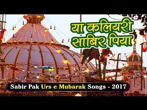Ya Kaliyari Sabir Piya   Sabir Piya Ka Roja   Kaliyar Sharif Dargah 2017   Sabir Pak Urs Mubarak