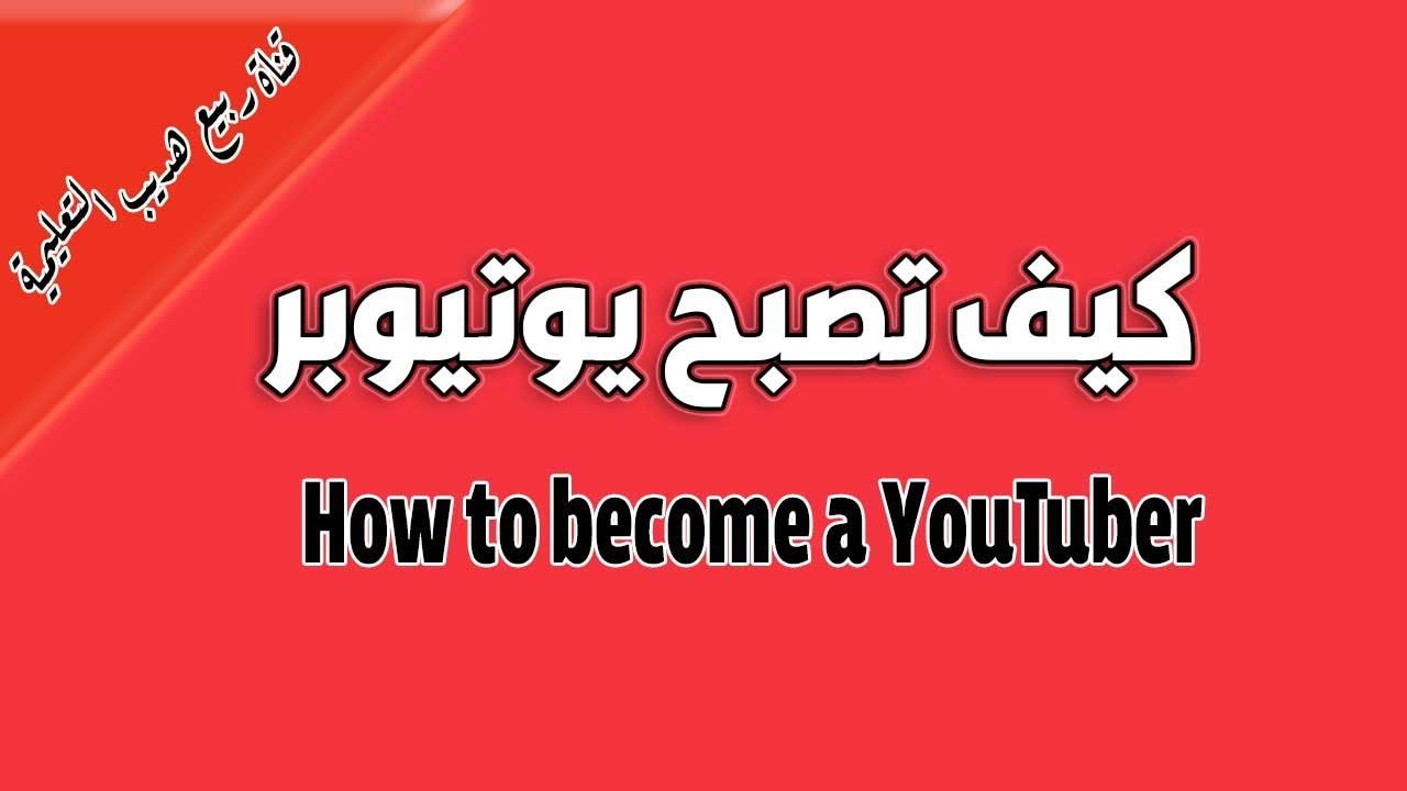 نصائح قبل البداية - كيف تصبح يوتيوبر ناجح You-tuber