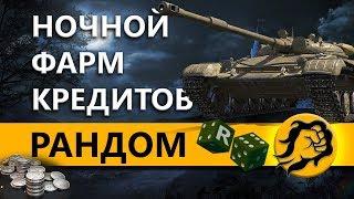 НОЧНОЙ ФАРМ КРЕДИТОВ