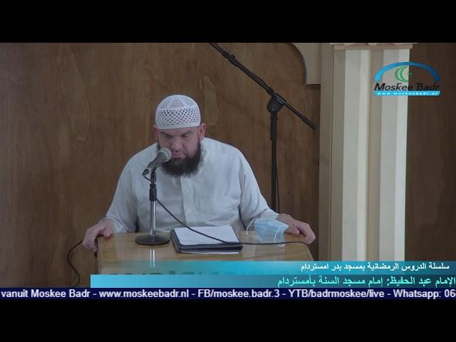الإمام عبد الحفيظ: إمام مسجد السنة بأمستردام