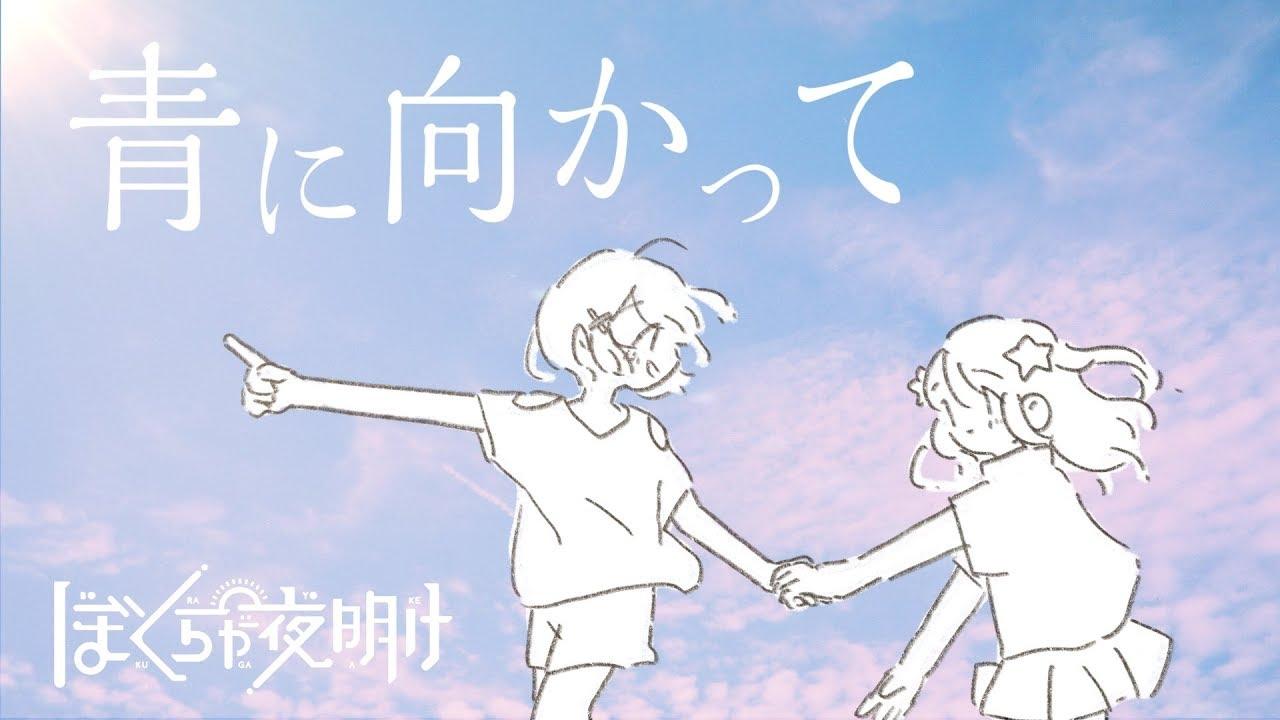 【MV】青に向かって/ぼくらが夜明け