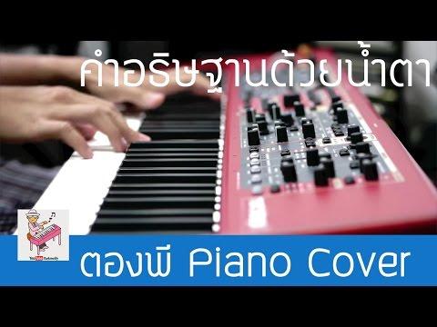 คำอธิษฐานด้วยน้ำตา (Piano Version)