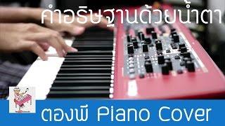 คำอธิษฐานด้วยน้ำตา Piano Cover by ตองพี
