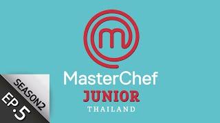 [Full_Episode]_MasterChef_Junior_Thailand_มาสเตอร์เชฟ_จูเนียร์_ประเทศไทย_Season_2_Episode_5