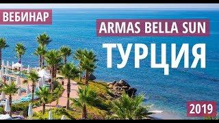 Armas Bella Sun 4* Сиде, Турция. Обзор отеля
