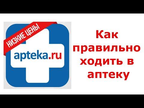 Как покупать в аптеке дешевые средства |Приложение Аптека.ру