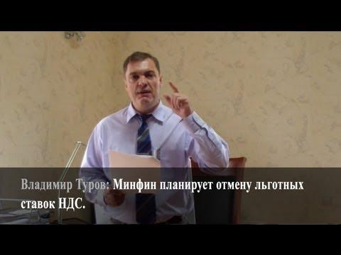 Минфин планирует отмену льготных ставок НДС. Владимир Туров.