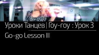 УРОКИ ТАНЦЕВ Гоу-гоу — видео урок 3 | Go-go Lesson 3