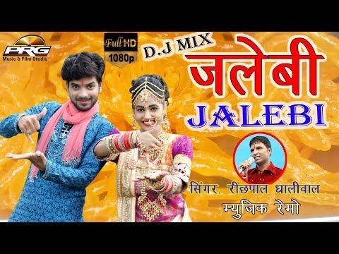 Jalebi DJ Mix | जलेबी - Rajasthani DJ सांग | Twinkle Vaishnav रामदेवजी का SUPERHIT DJ सांग | Richpal