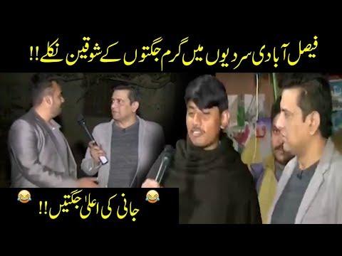Sakht Sardi Main Jani Ki Faisalabadion Ko Garma Garm Jugtain!! | Seeti 41 | 19 Jan 2019 | City 41