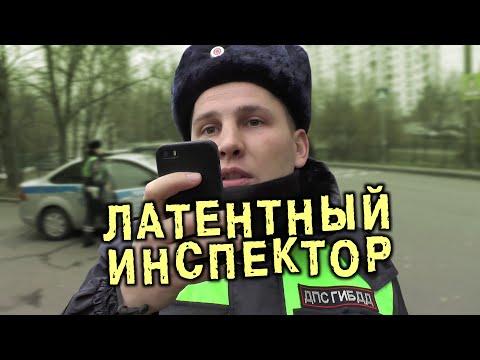 Инспектора на подработке. Штраф для оборотней ДПС СЗАО.
