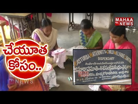 People of Kasturba Gandhi National Memorial Trust in Rajahmundry Seeking Donations | Mahaa News