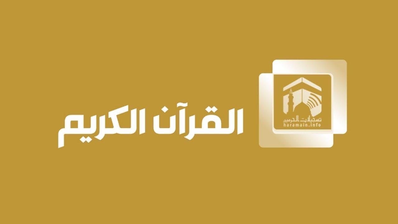 Makkah Live HD - قناة القران الكريم - بث مباشر - YouTube