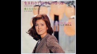 生まれかわれるものならば/いしだあゆみ(1972年) いしだあゆみ 検索動画 17