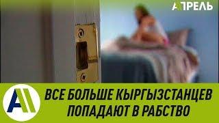 Кыргызские фирмы отправляют соотечественников в рабство \\ 27.03.2019 \\ Апрель ТВ