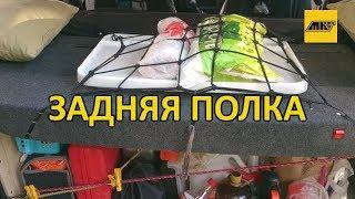 видео Акустическая полка на шевроле ниву своими руками