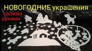 Самые простые НОВОГОДНИЕ украшения на окна своими руками. The most simple. Christmas decorations.