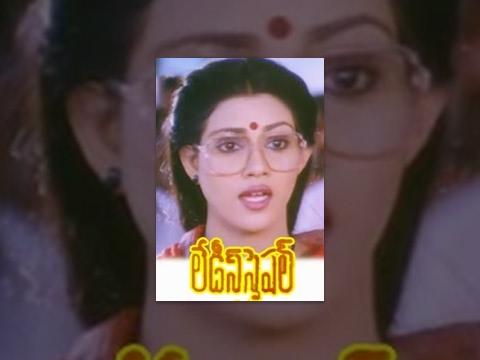 Ladies Special Telugu Full Movie | Suresh, Vani Viswanath, Divyavani | #TeluguMovies