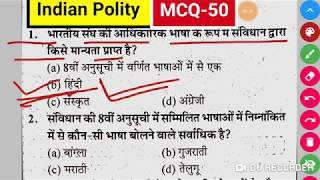 MCQ-50  Indian polity  || political science mcq all exam 2019 RPSC 1st grade school lecturer exam gk