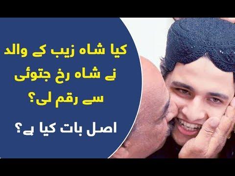 Shahzaib kay walid ne Shahrukh Jatoi se pesay liye ? Video dekhya