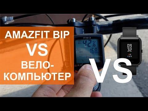 Умные часы Amazfit Bip против велокомпьютера YT-813